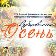 «Рубцовская осень»