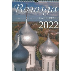 Вологда календарь, 2022. - Древности Севера, 2021. - 12 с.
