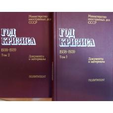 Год кризиса, 1938-1939. В 2 т. : документы и материалы. – М. : Политиздат, 1990. – ISBN 5-250-01092-Х