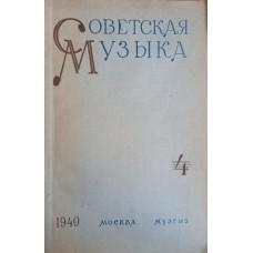 Советская музыка : журнал Оргкомитета Союза советских композиторов. – 1940. – № 4