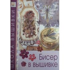 Бисер в вышивке. - Москва: Ниола-Пресс, 2007. - 128 с.: ил.