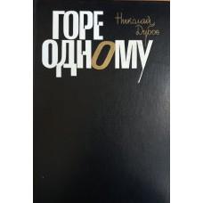 Дубов Н. И. Горе одному: роман в 2 книгах: [для среднего и старшего возраста]. – Москва: Детская литература, 1979. – 526 с.
