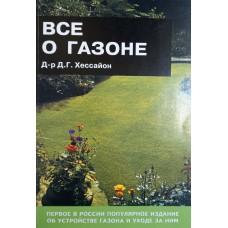 Хессайон Д. Г. Все о газоне. – Москва; London [etc]: Кладезь-Букс: Expert Books, 2003. – 128 с.: цв. ил. – ISBN 5-85292011-8