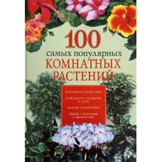 Иофина И. О. 100 самых популярных комнатных растений. – Москва: АСТ, 2008. – 159 с.: ил. - ISBN 978-5-17-050287-5
