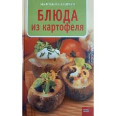 Капрари М. Блюда из картофеля. – Москва: Мой Мир, 2007. – 142 с.; 21 см. – ISBN 978-5-9591-0189-3