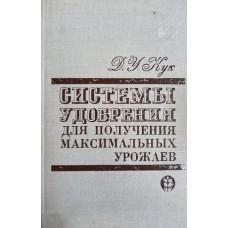 Кук Д. У. Системы удобрения для получения максимальных урожаев. – Москва: Колос, 1975. – 416 с.