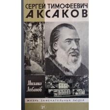 Лобанов М. П. Сергей Тимофеевич Аксаков. – Москва: Молодая гвардия, 1987. – 364 с., ил.