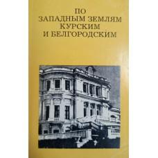 Цапенко М. П. По западным землям курским и белгородским. – Москва: Искусство, 1976. – 143 с.: ил.