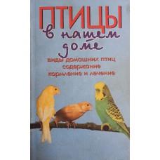 Врендс М. Птицы в нашем доме. – Москва: Аквариум, 1998. –170 с.  - ISBN 5-85694-275-8