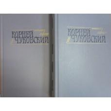 Чуковский Корней Иванович. Сочинения. В 2 т. 1990