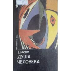 Фромм Э. Душа человека: [сборник: перевод / общ. ред., сост. и предисл. П. С. Гуревича]. – Москва: Республика, 1992. – 429 с. – ISBN 5-250-01511-5