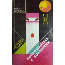 Гогулан М. Ф. Попрощайтесь с болезнями: Опыт собственного излечения по системе здоровья Ниши. – Москва: Советский спорт, 2001. – 302, [1] с. – ISBN 5-85009-671-X