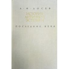 Лосев А. Ф. История античной эстетики. Последние века. В 2 кн., Кн. 2. – Москва: Искусство, 1988. – 447 с.