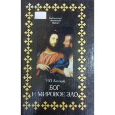 Лосский Н. О. Бог и мировое зло: [cборник]. – Москва: Республика, 1994. – 431 с. – ISBN 5-250-02399-1