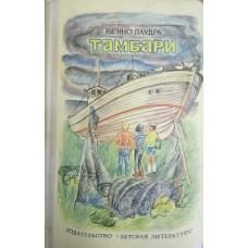 Плудра Б. Тамбари: Повесть. - Москва: Детская литература, 1973. - 254 с.