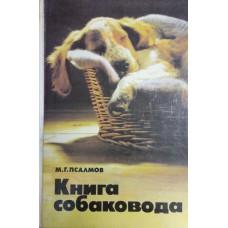 Псалмов М. Г. Книга собаковода. – 2-е издание, дополненное и переработанное. – Москва: Колос, 1994. – 444 с.: ил. - ISBN 5-10-003068-2