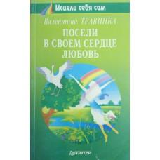 Травинка В. М. Посели в своем сердце любовь. – Санкт-Петербург: Питер, 1996. – 213 с. - ISBN 5-88782-058-6
