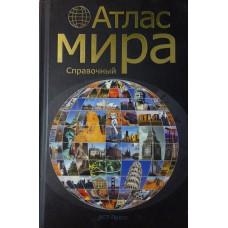 Атлас мира: справочный. – Москва: АСТ-ПРЕСС ШКОЛА, 2011. – 279, [1] с.: цв. ил., карты