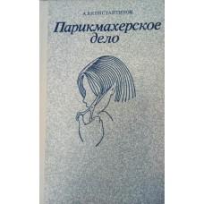 Константинов А. В. Парикмахерское дело. – М.: Высш. шк., 1987. – 335 с. : ил.