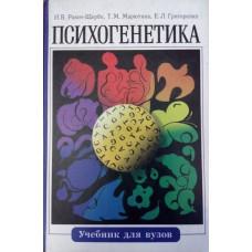 Равич-Щербо И. В. Психогенетика: Учебник. – М.: Аспект пресс, 2003. – 445 с. : ил.