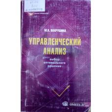 Вахрушина М. А. Управленческий анализ. – М.: Омега-Л, 2004. – 431 с.