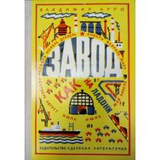 Арро В. Завод как на ладони. – М.: Детская литература, 1979. – 287 с.