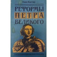 Баггер Х. Реформы Петра Великого: обзор исследования. – Москва: Прогресс, 1985. – 199 с.