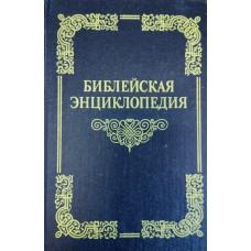 Библейская энциклопедия. – М.: Терра-Terra, 1990. – 902 с.