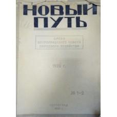 Новый путь: ежемесячный журнал. – 1920. – № 1-2 ; № 3-4 ; № 5-6 ; № 7