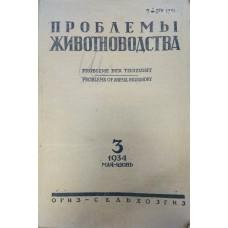 Проблемы животноводства: научно-производственный журнал. – 1934. – № 3 (май-июнь)