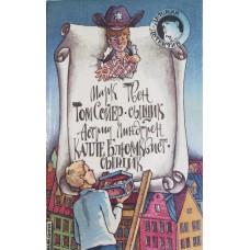 Твен Марк. Том Сойер - сыщик / М.Твен. Калле Блюмквист - сыщик /А. Линдгрен. – М.: Совершенно секретно, 1993. – 327 с. : ил.  – (Детский детектив). – ISBN 5-85275-038-7