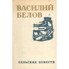 Белов В. И. Сельские повести. – М.: Молодая гвардия, 1971. – 335с.