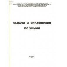 Задачи и упражнения по химии : (метод. пособие для учителя). – Вологда: ИЦ ВИРО, 2004. – 102 с.