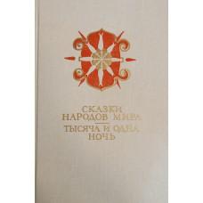 Сказки народов мира ; Тысяча и одна ночь. – М. : Детская литература, 1987. – 733 с.