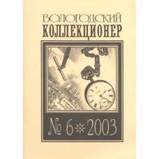 Вологодский коллекционер: альманах. № 6, 2003. / ред. Ю. П. Малоземов. – Вологда: [б. и.], 2003. – 31 c.: ил.