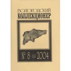 Вологодский коллекционер: альманах. № 8, 2004. / ред. Ю. П. Малоземов. – Вологда: [б. и.], 2004. – 30 с.: ил.