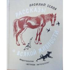 Белов В. И. Рассказы о всякой живности. – М.: Детская литература, 1978. – 159 с.