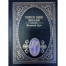 Шелли П. Б. Великий Дух: Стихотворения. – М.: Летопись, 1998. – 415с.  – (Мир поэзии)