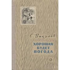 Викулов С.В. Хорошая будет погода : Стихи и поэмы. - М. : Сов. писатель, 1961. – 147 с. : ил.