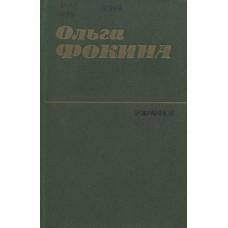 Фокина О.  А.  Избранное. Стихотворения и поэмы.- М.: Художественная литература, 1985.- 511 с.