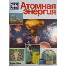 Ауст З. Атомная энергия. – М.: Слово/Slovo, [1989]. – 48 с.: цв. ил. – (Что есть что). – ISBN 5-85050-021-9