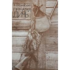 Дудзинский В. Пернатая дичь. – М.: Лесная промышленность, 1979. – 264 с.
