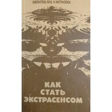 Иванов Ю. М. Как стать экстрасенсом. – М.: Лесинвест, 1993. – 221 с. – (Библиотека йога и экстрасенса). – ISBN 5-8234-0014-4