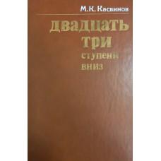 Касвинов М. К. Двадцать три ступени вниз. – М.: Мысль, 1987. – 558 с.