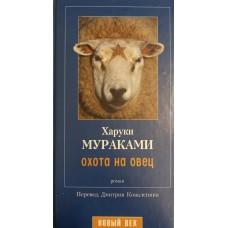 Мураками Х. Охота на овец: Роман. – СПб.: Амфора, 2003. – 479 с. – ISBN 5-94278-259-8