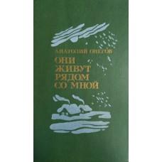 Онегов А. С. Они живут рядом со мной: Рассказы о животных. – М.: Современник, 1989. – 236 с. – ISBN 5-270-00411-9