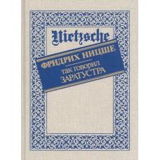 Ницше, Ф. Так говорил Заратустра : книга для всех и ни для кого : [перевод] / Фридрих Ницше. – Москва : Интербук, 1990. – 301 с. : ил. – (Страницы мировой философии)