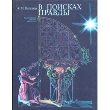 Волков, А. М. В поисках правды. – Москва : Детская литература, 1987. – 154, [5] с. : ил. – (Библиотечная серия)