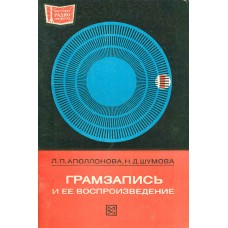 Аполлонова, Л. П. Грамзапись и ее воспроизведение / Л. П. Аполлонова, Н. Д. Шумова. – Москва : Энергия, 1973. – 71, [1] с. : ил.