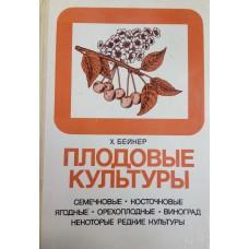 Бейкер Х. Плодовые культуры. – Москва: Мир, 1986. – 196 с.: ил.